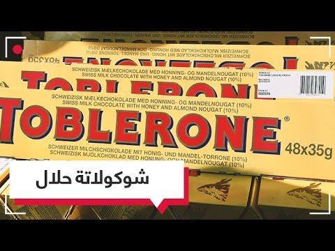 الأسلمة لن تحدث.. غضب اليمين في ألمانيا بسبب شوكولاتة حلال | RT Play