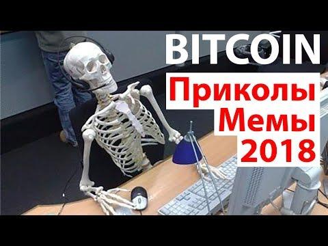 прикол биткоин
