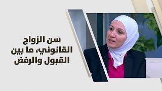 هالة عاهد وناريمان عريقات - سن الزواج القانوني، ما بين القبول والرفض