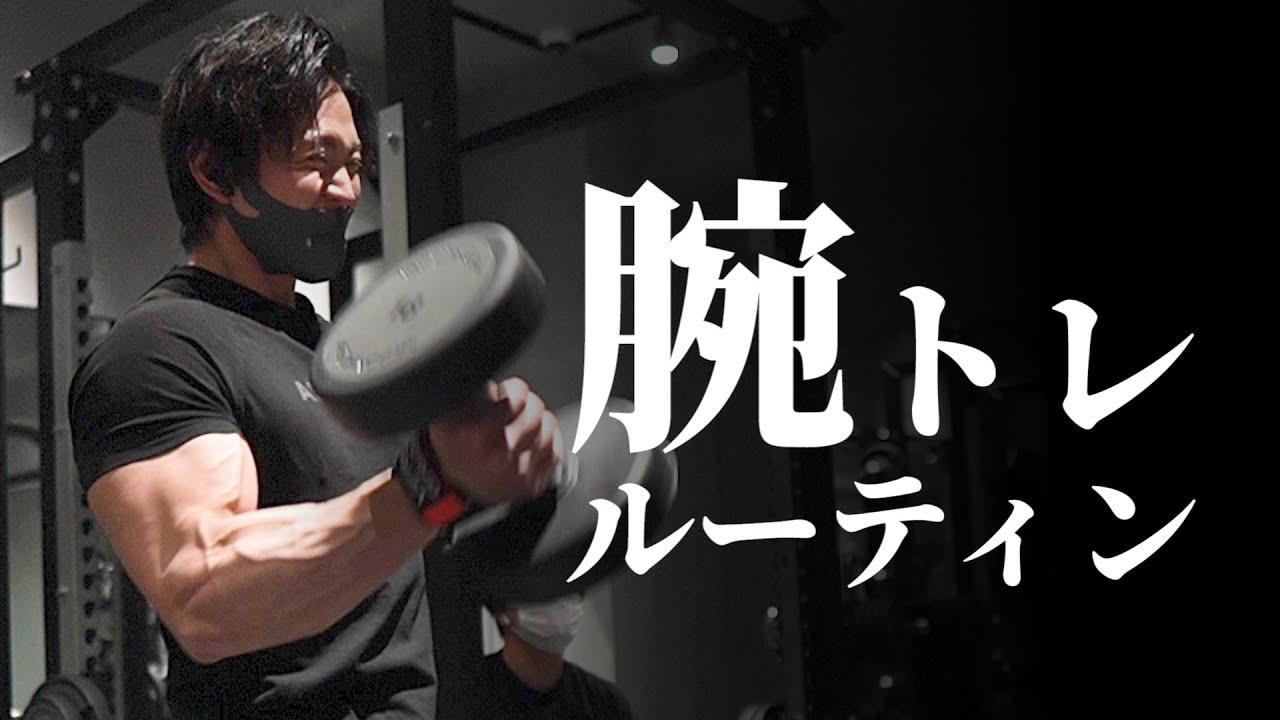 【腕トレ】二頭・三頭筋のトレーニングと減量に必須アイテムを購入!