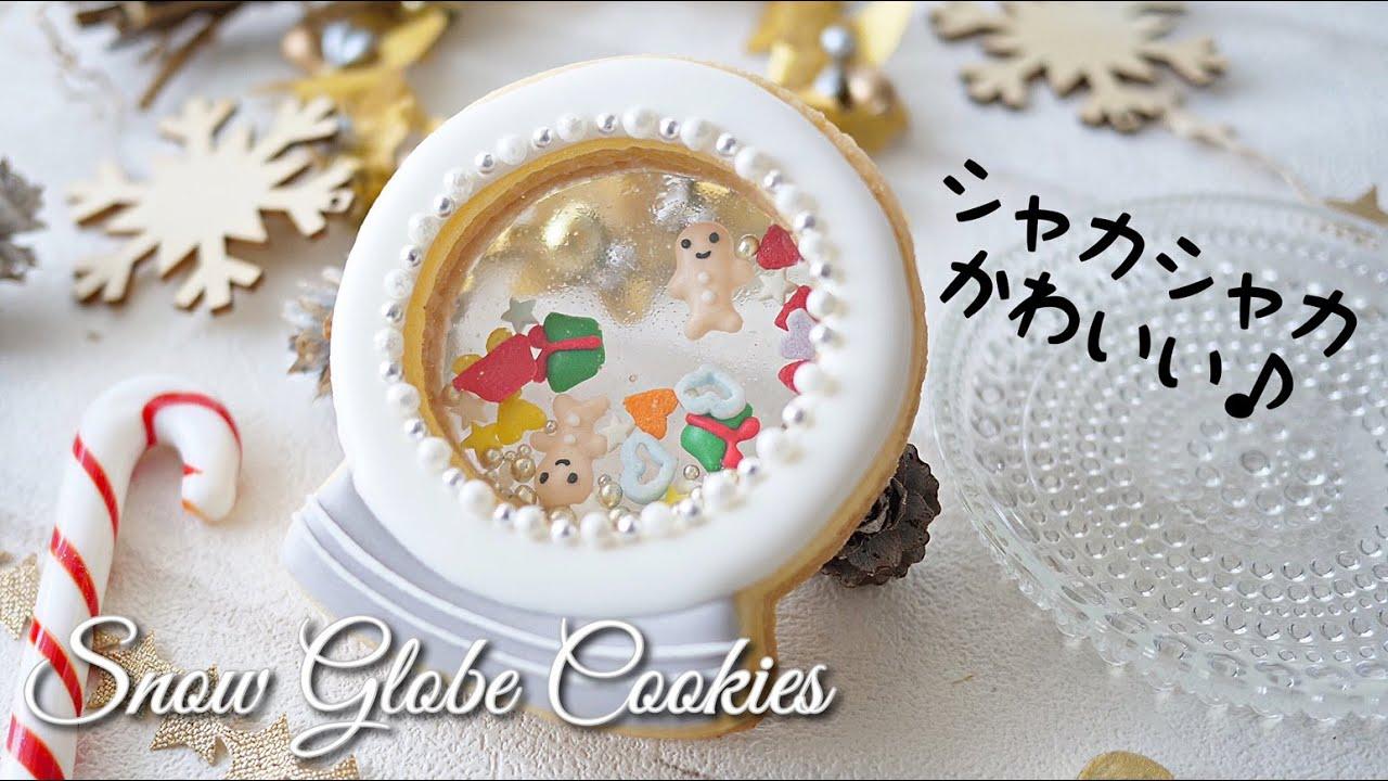 【クリスマス】ステンドグラススノードームクッキーの作り方 ~Snow globe Cookies~|The Cookie Cutter Land