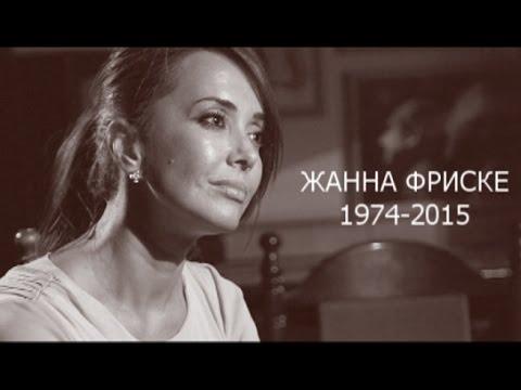 Она любила жизнь...Умерла Жанна ФРИСКЕ...