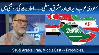 Saudi Arabia, Iran, Middle East .. Prophecies of Prophet (PBUH) | Harf e Raaz with Orya Maqbool Jan