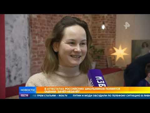 РЕН-ТВ Вечерние новости. От 13.01.2020
