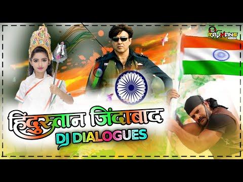 26-january-special-desh-bhakti-dj-dialogues-dj-rajhans-jamui