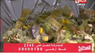برنامج المطبخ -سلطة مقلية – الشيف آيه حسني – Al-matbkh