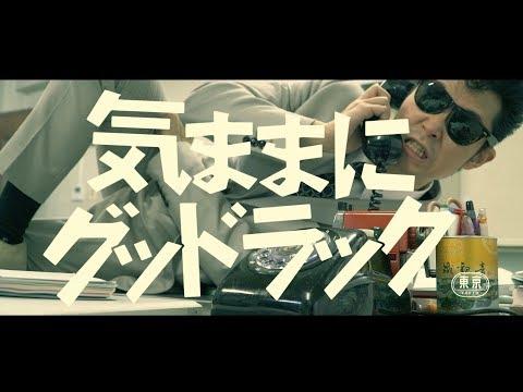 THE TOKYO「気ままにグッドラック」