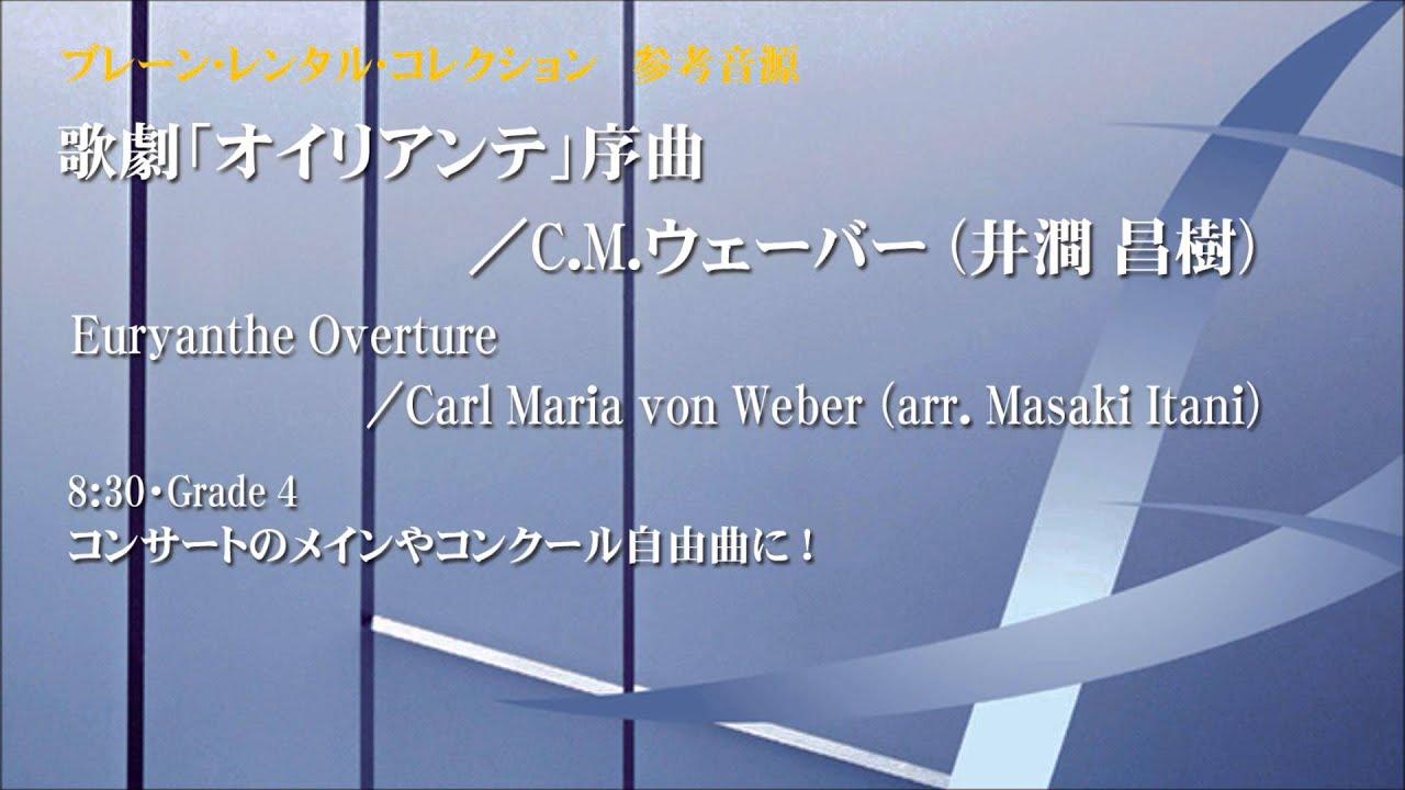 歌劇「オイリアンテ」序曲/ウェ...