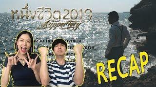 หนึ่งชีวิต(2019) - Rapper Tery l【THAILAND RECAP/REVIEW/REACTION】