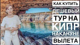 Купить горящий тур на Кипр не получилось Турфирма прокатила Самостоятельно на Кипр Авиамания