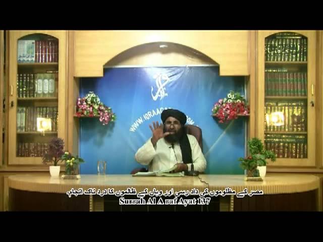 Misar ke Mazloomo ki Dadrasi Aur Wahan ke Zalimo ka Dardnak Anjam  Surrah Al A raf Ayat 137