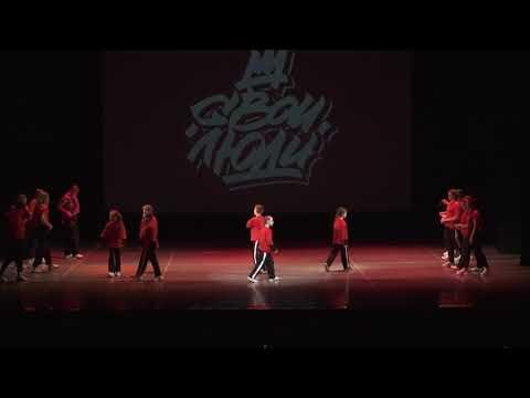 """26. Hip Hop Showcase – Вадим Большов (""""Отчётный концерт"""" танцевальной школы """"Свои Люди"""" 2019)"""