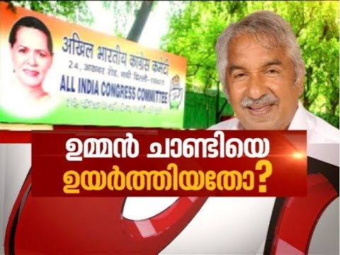 Oommen Chandy appointed Andhra Congress incharge   Hour 27 May 2018