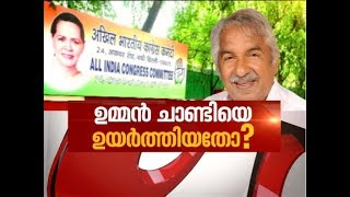 Oommen Chandy appointed Andhra Congress in-charge | News Hour 27 May 2018