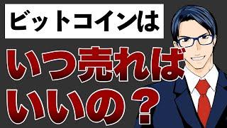 ビットコイン急落も2021年1000万円!