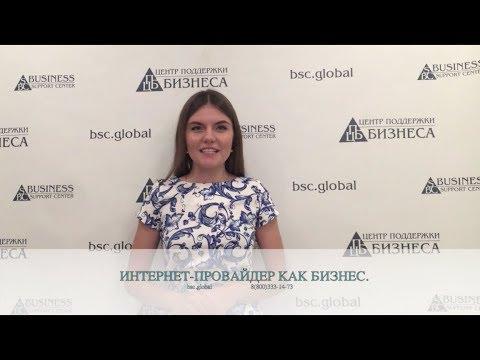 ИНТЕРНЕТ-ПРОВАЙДЕР КАК БИЗНЕС