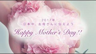 「母の日」に歌ってあげたい歌