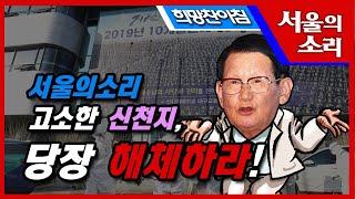 무슨 염치로 서울의소리를 고발하는가? 신천지는 당장 해…