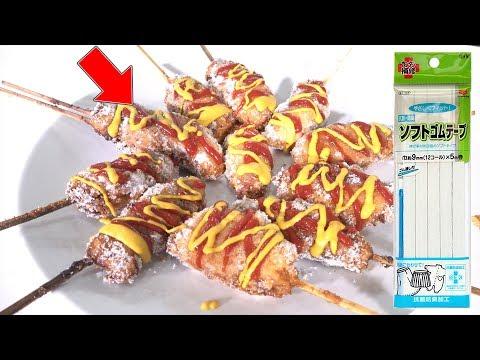 【ドッキリ】韓国のチーズホットドックの中身をパンツのゴムに入れ替えたら大事故にwww