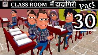 CLASS ROOM ME DADAGIRI PART 30 || क्लास रूम में दादागिरी पार्ट 30 || 😂😂 #KK KOMEDY KING