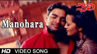 Cheli Movie | Manohara Video Song | Madhavan, Abbas, Reema Sen