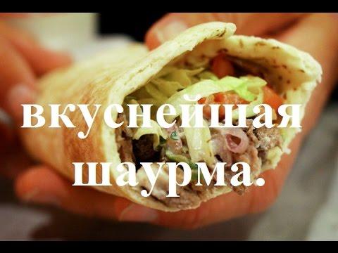 настоящая армянская шаурма