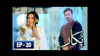 Pukaar Episode 20 - 30th May 2018 - ARY Digital Drama