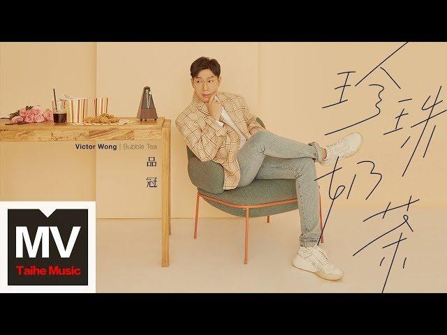 品冠 Victor Wong【珍珠奶茶 Bubble Tea】HD 高清官方完整版 MV