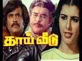 Thai Veedu Rajinikanth Tamil Movie