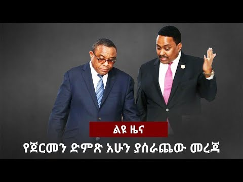 Ethiopia: DW Special News February 21, 2018