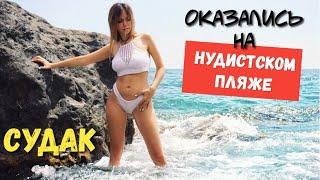СУДАК. Не нашли места и попали на НУДИСТСКИЙ пляж! ГДЕ все туристы? Отдых в Крыму 2019. Нудисты