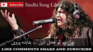 Cho Tho Mehal Adeen ll Full Sindhi Song || Abida Parveen YouTube Videos
