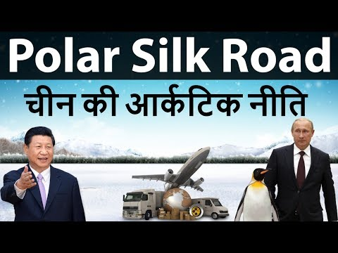 Polar route of China - One Belt One Road Initiative - Arctic policy of China - Current Affairs 2018