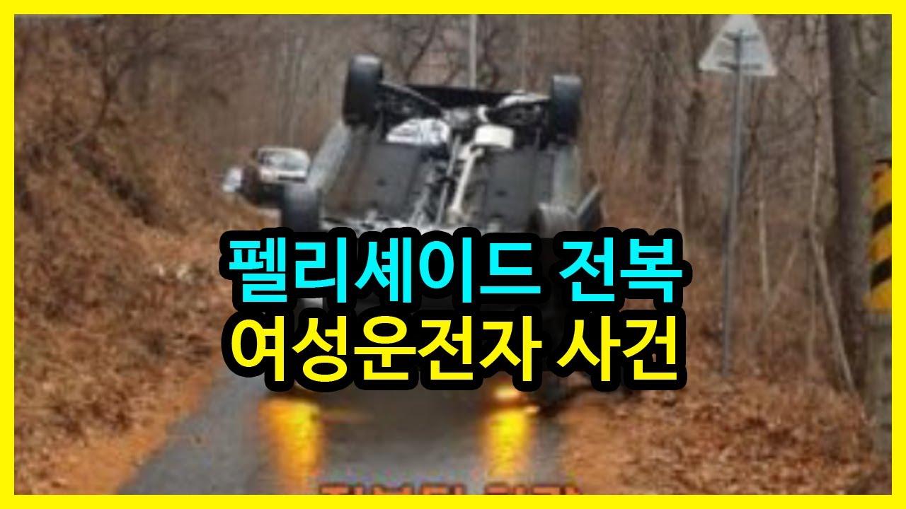 차 유튜버들까지 출동한 논란의 김여사 사건ㅋㅋ | 뻑가