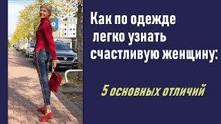 Как по одежде узнать счастливую женщину. Жизнь после 50 лет!