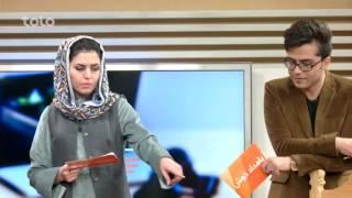 Bamdad Khosh - Ba Roz - 05 - 01 - 2017 - TOLO TV / بامداد خوش - به روز - طلوع