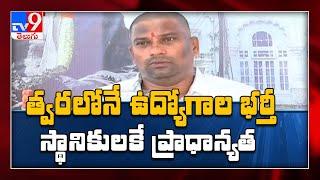ఇక నుంచి ప్రభుత్వ ఉద్యోగాలు లోకల్ వాళ్లకే :  MLA Balka Suman - TV9