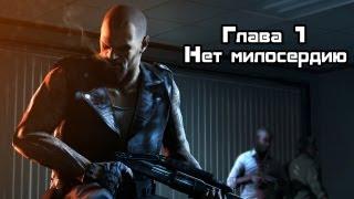 Прохождение Left 4 Dead - Часть 1 : Нет Милосердию