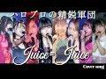 Juice=Juice cover曲 ソロパートまとめ【ハロプロ】