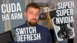 Cuda на ARM, возможный процессор Nintendo Switch 2 и еще раз про видеокарты Super от Nvidia