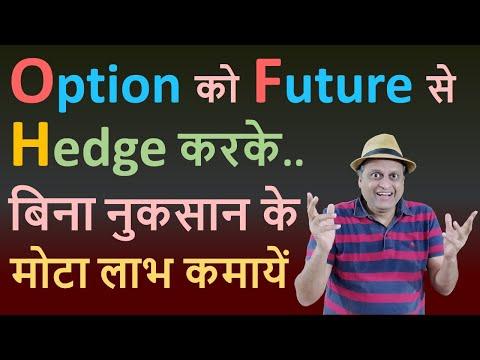 Option को Future से Hedge करके बिना नुकसान के मोटा लाभ कमायें   Future and Options strategies