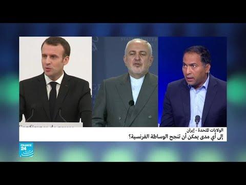 إلى أي مدى يمكن أن تنجح الوساطة الفرنسية لإنقاذ اتفاق النووي الإيراني؟  - نشر قبل 2 ساعة