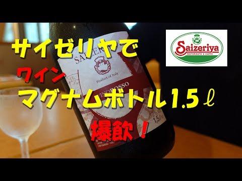サイゼリヤでワインマグナムボトル15ℓ爆飲Drinking Magnum bottle wine at the Italian restaurant Saizeriya飯動画