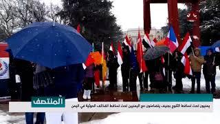 يمنيون تحت تساقط الثلوج يتضامنون مع اليمنيين تحت تساقط القذائف الحوثية في اليمن | تقرير يمن شباب