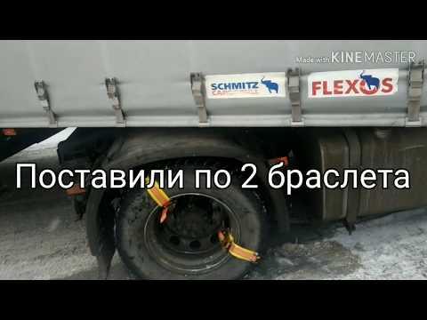 Браслеты противоскольжения для грузовиков