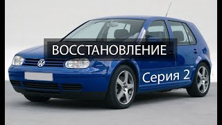 Volkswagen Golf 4. Кузовной ремонт, покраска авто. (Серия 2).