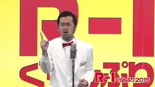 R-1ぐらんぷり2015 3回戦 ムーディ勝山のネタを公開!