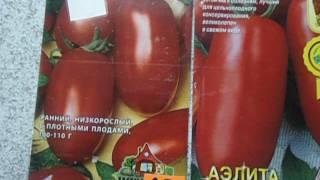 ЛУЧШИЕ СОРТА ТОМАТОВ ДЛЯ КОНСЕРВИРОВАНИЯ  Видеоурок от Ольги Черновой начинающим садоводам и огородн