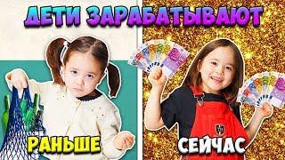 ДЕТИ И ИХ ДЕНЬГИ В ПРОШЛОМ И СЕЙЧАС Видео Анютка малютка
