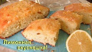 Лимонная вкусняшка-лимонный кекс. Ароматный, нежный, изумительно вкусный!